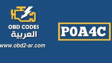 P0A4C – نطاق / أداء دائرة استشعار مستشعر المولد