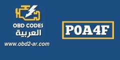 P0A4F – دائرة مستشعر موضع المولدات متقطعة