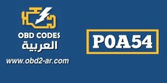 "P0A54 – محرك الدائرة الحالية ""A"" دارة الاستشعار الحالية عالية"