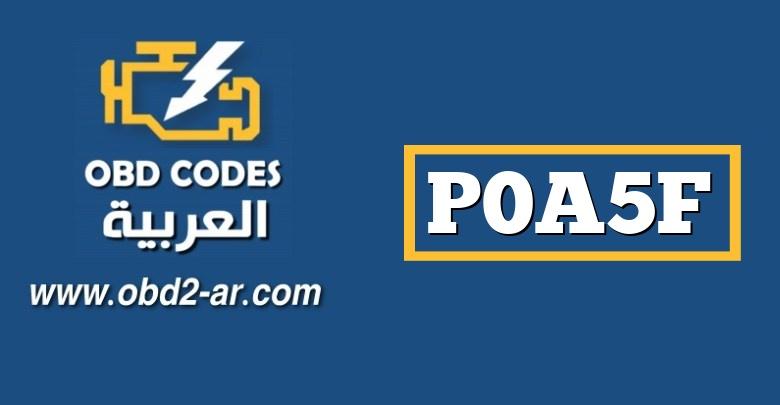 """P0A5F – محرك القيادة """"A"""" المرحلة U الحالية عالية"""