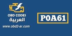P0A61 – محرك كهربائي منخفض المستوى الحالي