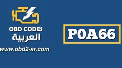 "P0A66 – محرك السيارات ""ب"" المرحلة U الحالية"