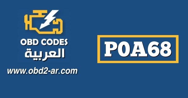 """P0A68 – محرك القيادة """"ب"""" المرحلة U الحالية عالية"""