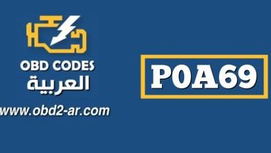 """P0A69 – محرك السيارات """"ب"""" المرحلة الخامسة الحالية"""