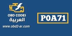 P0A71 – مولد المرحلة U الحالية عالية