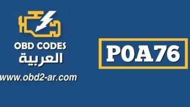 P0A76 – مولد المرحلة W الحالي منخفض