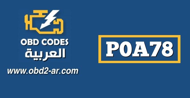 """P0A78 – أداء محرك """"A"""" العاكس"""
