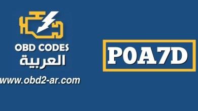 P0A7D – حالة الشحن الهجين لحزمة البطارية منخفضة