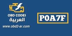 P0A7F – تدهور حزمة البطارية الهجينة