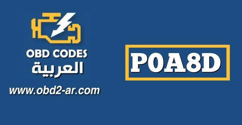 P0A8D – الجهد المنخفض لنظام وحدة الطاقة بقوة 14 فولت
