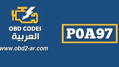 P0A97 – مروحة تبريد حزمة بطارية هجينة 2 الأداء / توقف