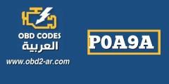 P0A9A – مروحة تبريد لبطارية Hybrid Battery Pack عالية