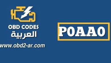 P0AA0 – دائرة تماس البطارية الإيجابية الهجينة