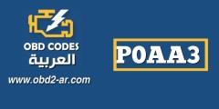 P0AA3 – دائرة التلامس السلبي للبطارية الهجينة