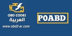"""P0ABD – حلبة الجهد الهجين لحزمة البطارية """"A"""" عالية"""