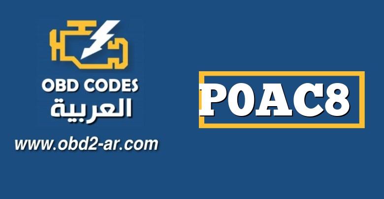 """P0AC8 – دائرة استشعار درجة حرارة البطارية الهجينة """"B"""" عالية"""