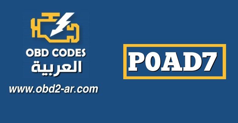 "P0AD7 – صمام التدفق الهوائي لحزمة البطارية الهجين لحزمة البطارية ""A"""
