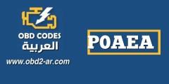 """P0AEA – دائرة استشعار درجة حرارة البطارية الهجينة """"D"""" منخفضة"""
