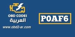 P0AF6 – متقطع / خاطئ