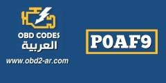 P0AF9 – الجهد الهجين لنظام البطارية غير مستقر