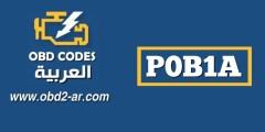 """P0B1A – نطاق الدائرة / الأداء بقدرة الجهد الهجين لحزمة البطارية """"C"""""""