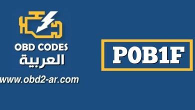 P0B1F – نطاق الدائرة / الأداء بمدى الجهد الكهربائي لحزمة البطارية الهجينة