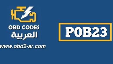 """P0B23 – الجهد الهجين للبطارية """"A"""""""