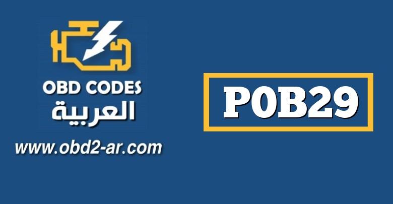 """P0B29 – الجهد المنخفض للبطارية الهجينة """"B"""""""