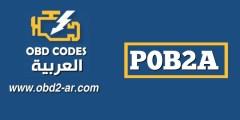 """P0B2A – الجهد العالي للبطارية الهجينة """"B"""""""