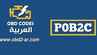 """P0B2C – الجهد الهجين للبطارية """"C"""" غير مستقر"""