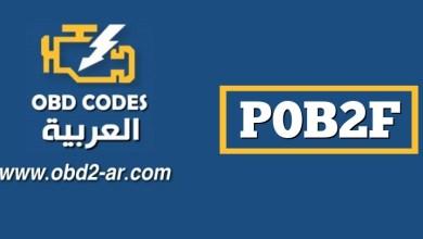 """P0B2F – جهد البطارية الهجينة """"D"""""""