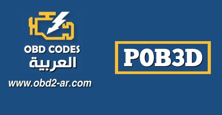 """P0B3D – دارة الجهد المنخفض للبطارية الهجينة """"A"""" منخفضة"""