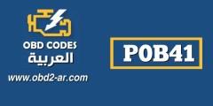 P0B41 – نطاق / أداء الدائرة الهجينة للجهد الكهربائي للبطارية