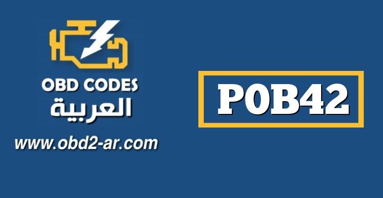 """P0B42 – دائرة الجهد الهجين للبطارية الهجينة """"B"""" منخفضة"""