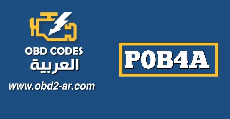 P0B4A – دارة تحسس الجهد الكهربائي للبطارية الهجينة