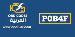 """P0B4F – حلبة الجهد الكهربي للبطارية الهجينة """"E"""""""
