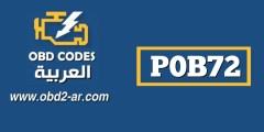 P0B72 – دارة تحسس الجهد الكهربائي للبطارية الهجينة