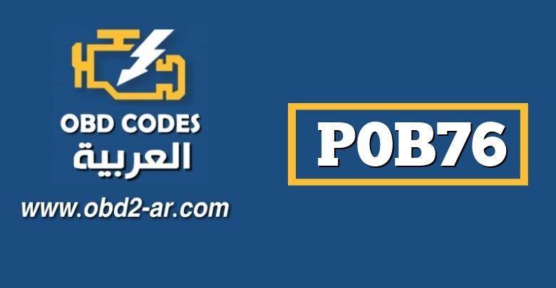 """P0B76 – حساس الجهد الكهربائي للبطارية الهجينة """"L"""" متقطع / خاطئ"""