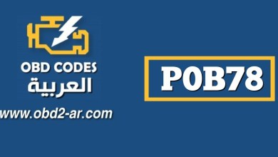 P0B78 – نطاق / أداء دوائر الجهد الهجين للبطارية الهجينة