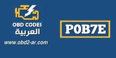 """P0B7E – إحساس منخفض الجهد للبطارية الهجينة """"N"""""""