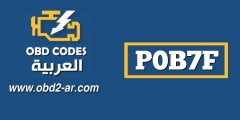 """P0B7F – حلبة الجهد الهجين للبطارية """"N"""" عالية"""