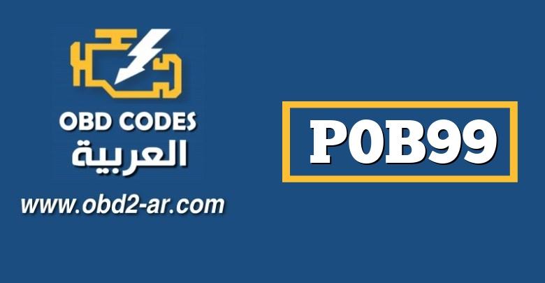 """P0B99 – الدائرة المختلطة لجهد البطارية المعنى """"S"""" متقطع / خاطئ"""