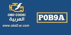 """P0B9A – حلبة الجهد الكهربائي للبطارية الهجينة """"T"""""""