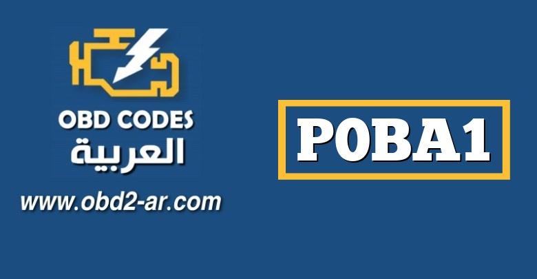"""P0BA1 OBD-II: دارة الجهد المنخفض للبطارية الهجينة """"U"""" منخفضة"""
