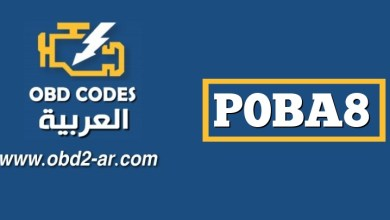 "P0BA8 – الدائرة الهجينة للجهد الكهربائي للبطارية الهجينة ""V"" متقطعة / متقطعة"