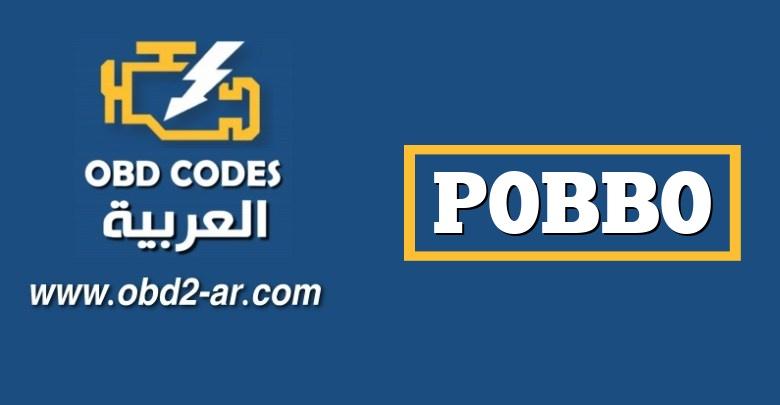 """P0BB0 – دائرة الجهد الهجين للبطارية الهجينة """"X"""" منخفضة"""