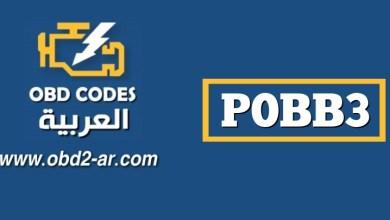 """P0BB3 – حلبة الجهد الكهربي للبطارية الهجينة """"Y"""""""