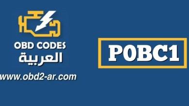 P0BC1 – مروحة تبريد البطارية المزودة بحزمة تبريد عالية الجهد