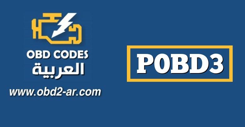 P0BD3 – مستشعر درجة حرارة منخفضة لمحرك العاكس في محرك السيارات