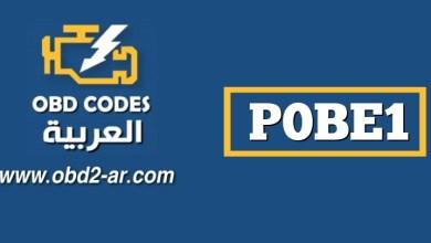 P0BE1 – دائرة استشعار درجة الحرارة للمحرك العاكس للمحرك